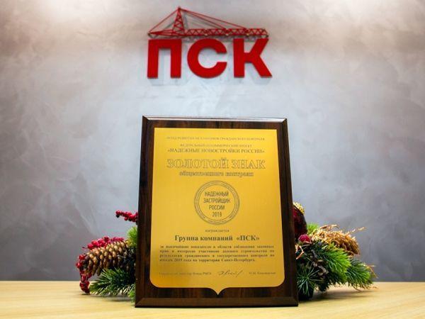 ГК «ПСК» стала обладателем звания «Надежный застройщик России 2019»
