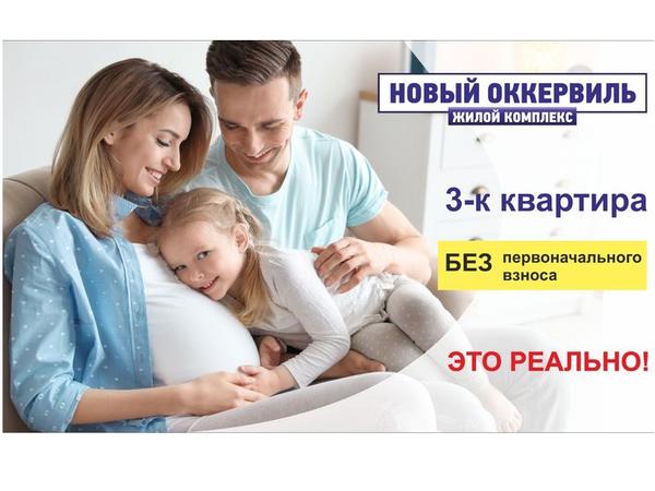 Компания «Отделстрой» приглашает на вебинар «Как купить трехкомнатную квартиру без первого взноса»