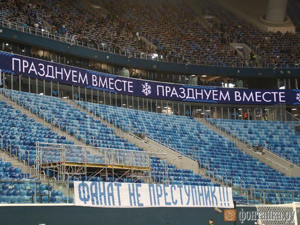 Фанаты «Зенита» покинули трибуну в знак протеста против задержаний болельщиков