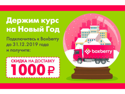 Фото предоставлено компанией Boxberry