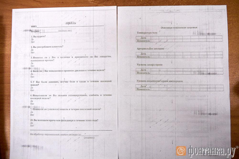 Анкета, которую давали медицинским активистам (Фото: Александр Кириллов//
