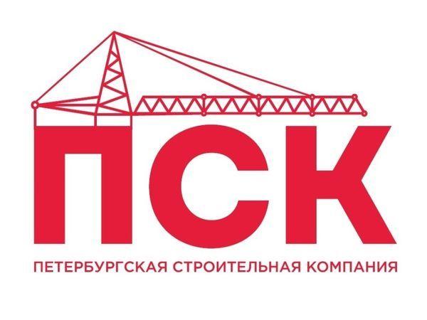 Петербургская Строительная Компания (ПСК)