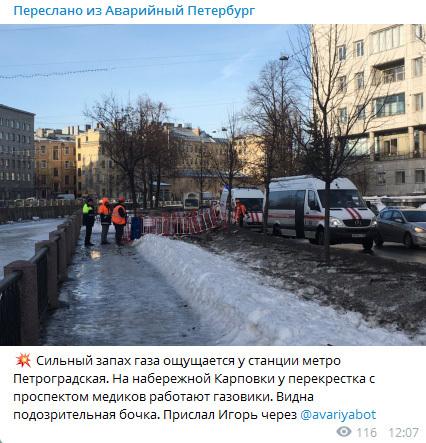 скриншот сообщения телеграм-канала Аварийный Петербург