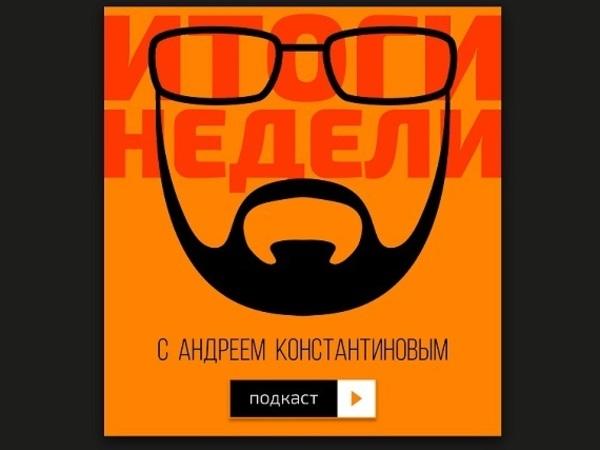 «Итоги недели» с Андреем Константиновым: Неделя лжеминирований, губернаторские выборы, феминистки, воры в законе