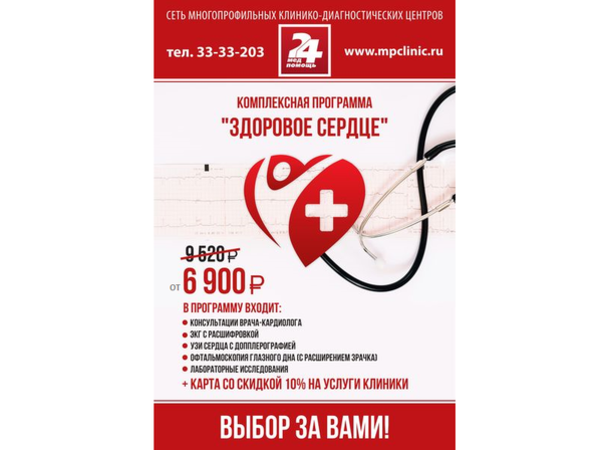Петербуржцев приглашают проверить сердце