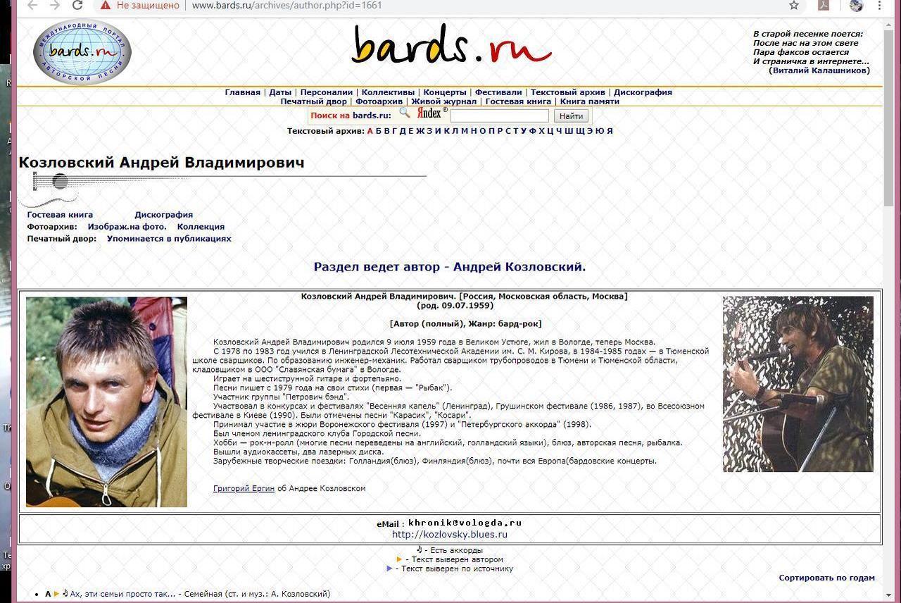 скриншот страницы сайта bards.ru