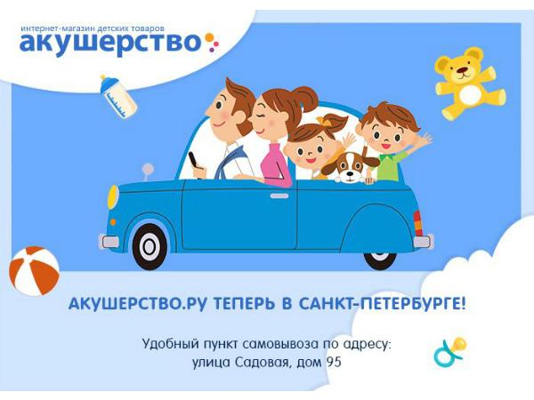 «Акушерство.ру» открывает первый самовывоз в Санкт-Петербурге