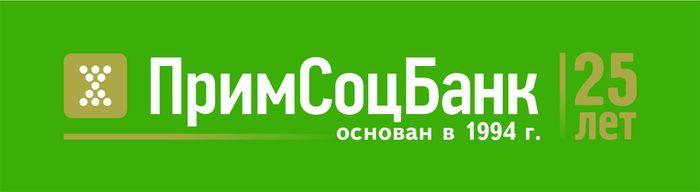 предоставлено пресс-службой ПАО СКБ Приморья «Примсоцбанк»