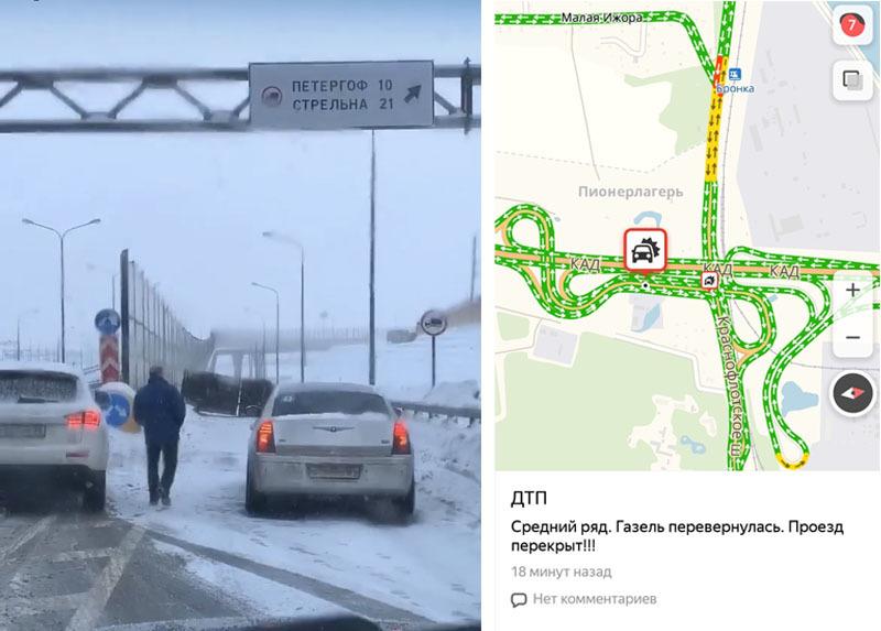 """коллаж/""""ДТП и ЧП""""/vk.com//Яндекс.Карты"""