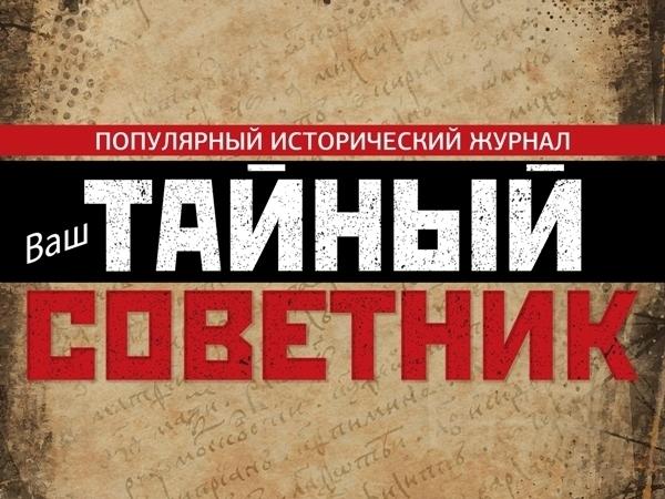 «Ваш тайный советник»: Забытые герои России.