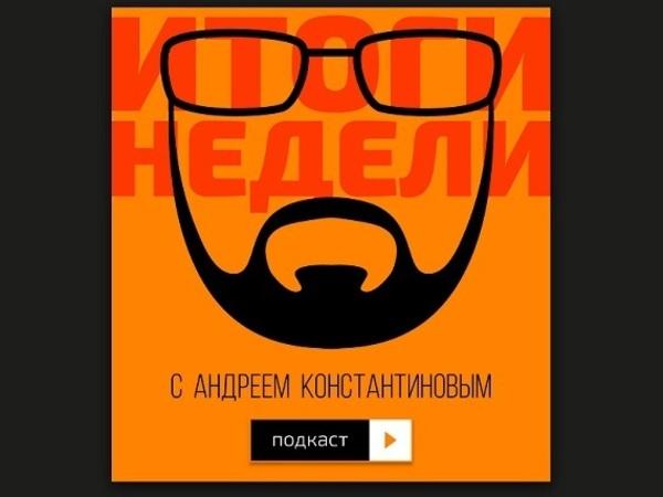 «Итоги недели» с Андреем Константиновым: Арашуков и выборы в Петербурге