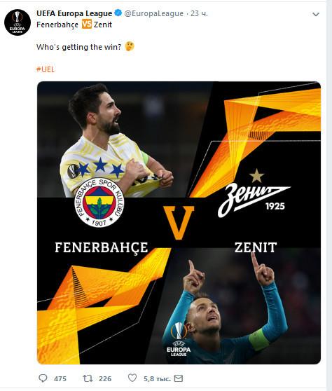 Скриншот с twitter.com/EuropaLeague