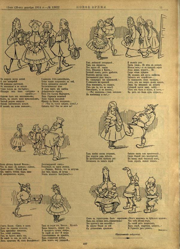 """иллюстрацияизгазеты""""Новоевремя"""",1914год."""