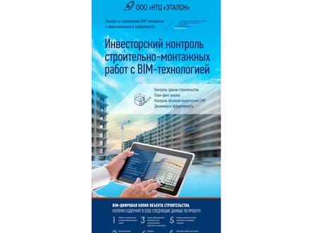 Как стать лидером BIM-технологий в строительстве: опыт Группы «Эталон»