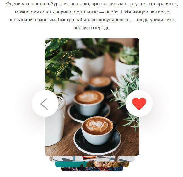 Скриншот с сайта yandex.ru/aura/promo