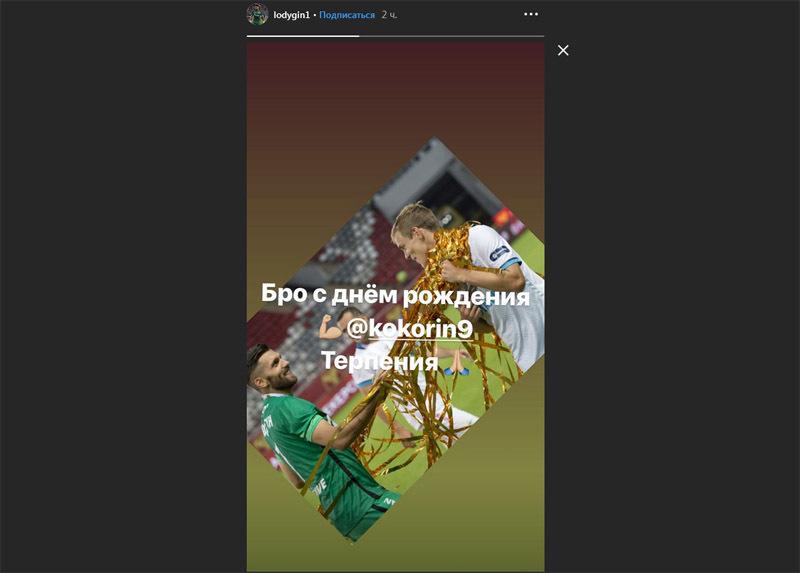 скриншот историй страницы Юрия Лодыгина в Instagram.com/lodygin1