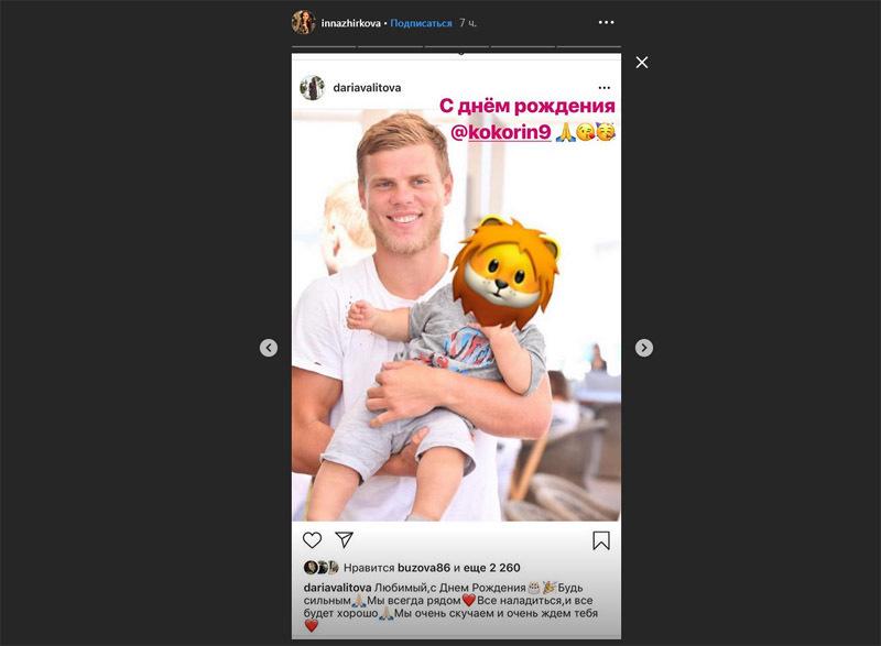 скриншот историй страницы Инны Жирковой в Instagram.com/innazhirkova