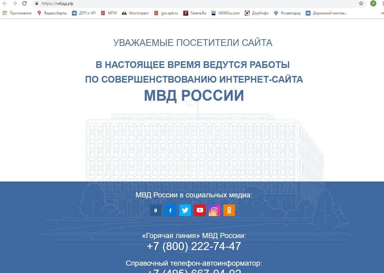 Скриншот с сайта гибдд.рф. Сайт мвд.рф выглядит аналогично.