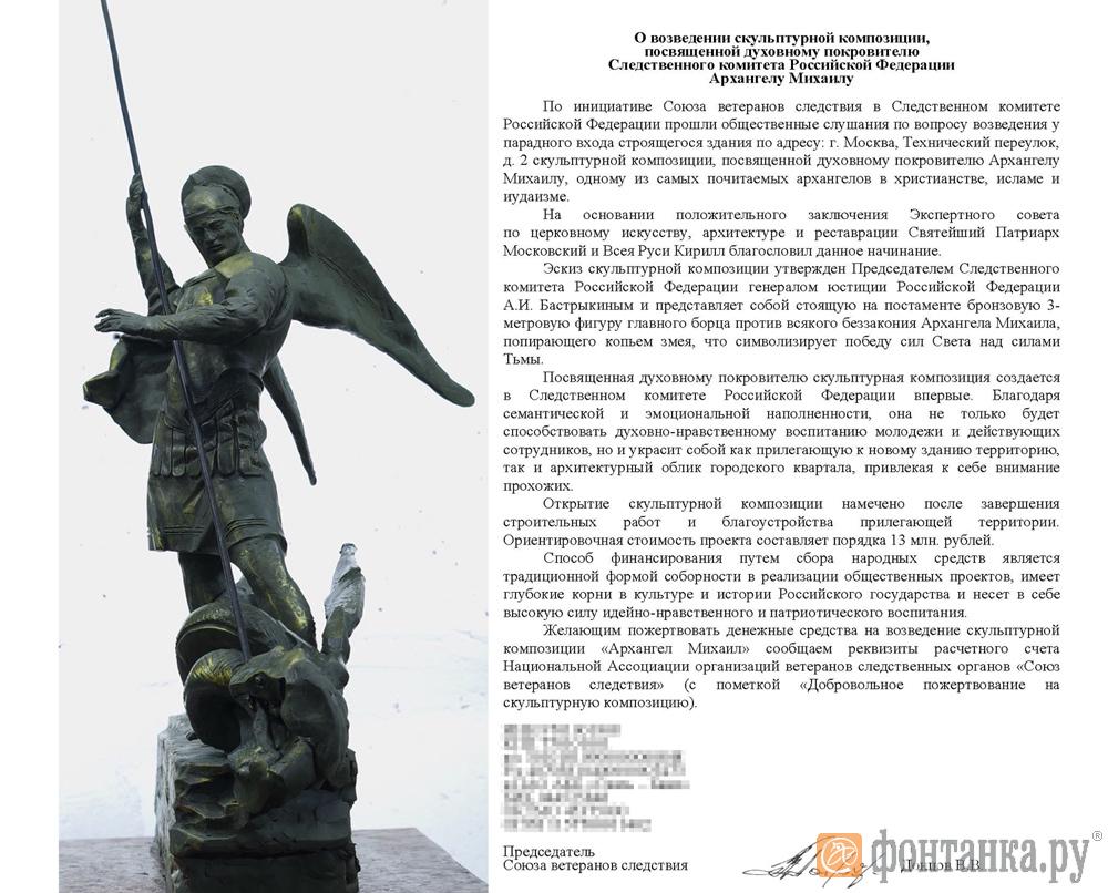 """коллаж: """"Фонтанка.ру""""/фото: Союз ветеранов следствия"""
