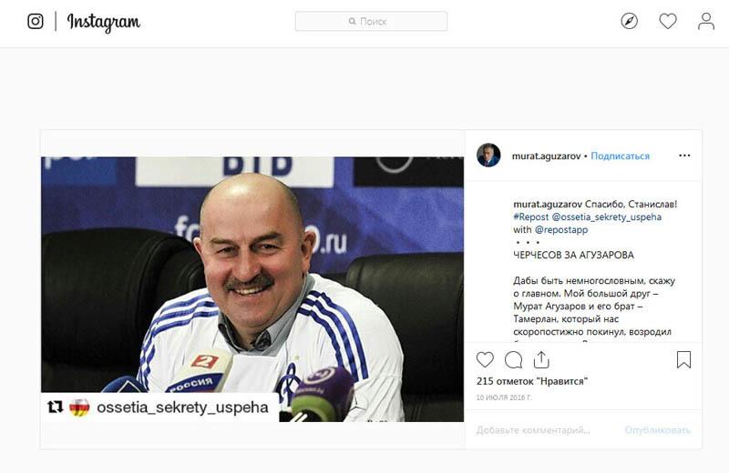 скриншот страницы/instagram.com/murat.aguzarov