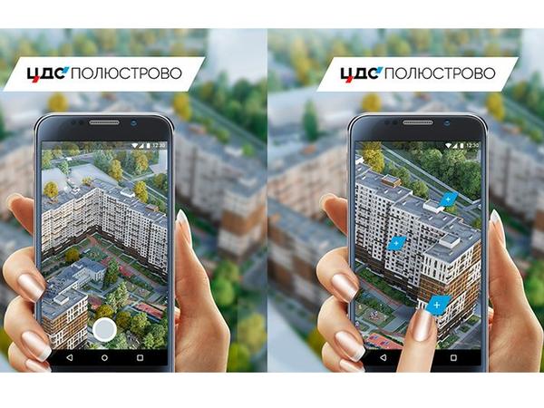 Мобильное приложение «Дома ЦДС» стало еще современнее
