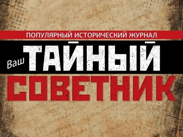 «Ваш тайный советник»: История медицины в России