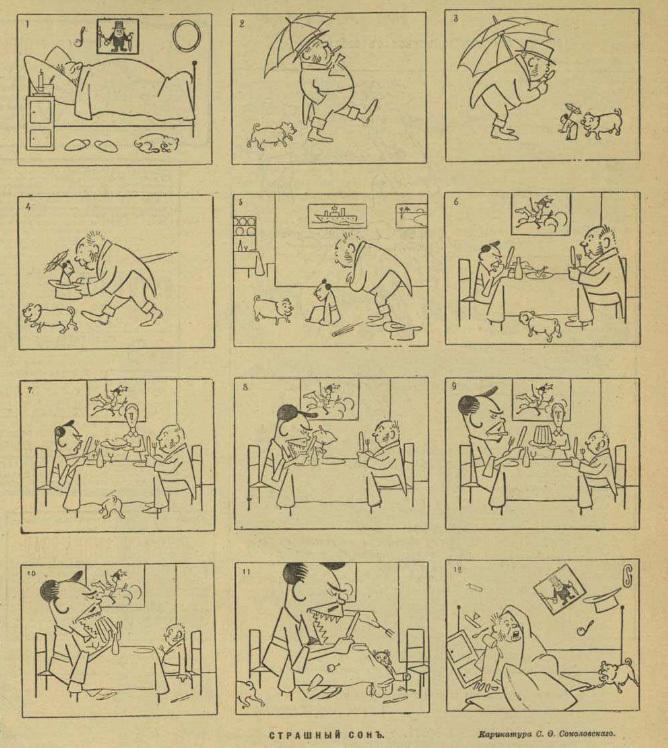 """иллюстрация из газеты """"Новое время"""", 1907 год."""
