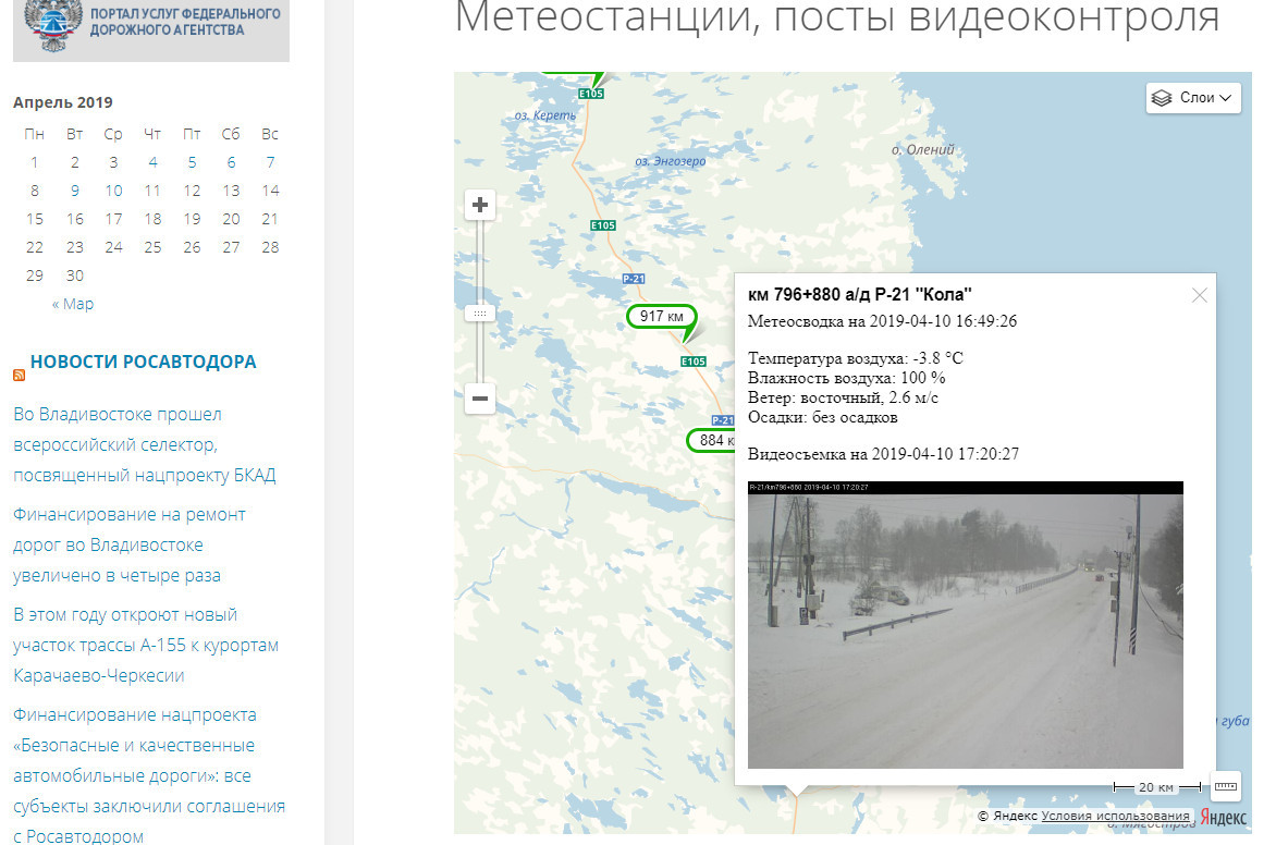 Скриншот с fad.karelia.ru
