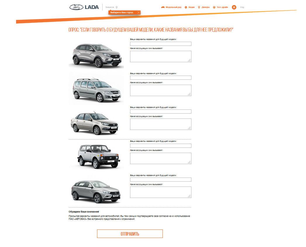 Скриншот с сайта lada.ru