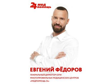 Евгений Евгеньевич Фёдоров