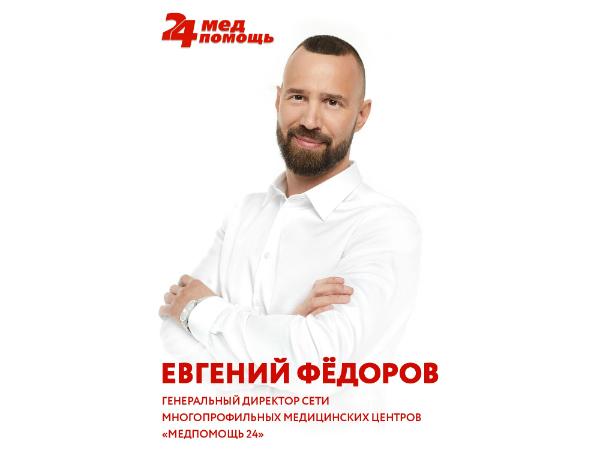 Золотые правила ведения бизнеса с Евгением Фёдоровым