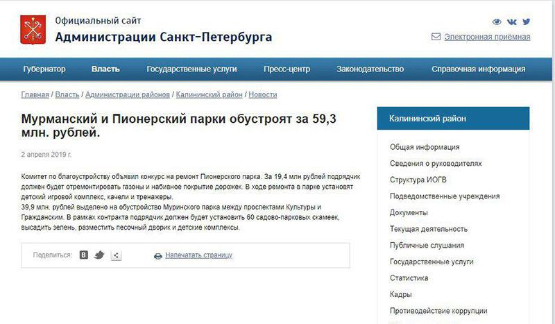 криншот страницы сайта www.gov.spb.ru