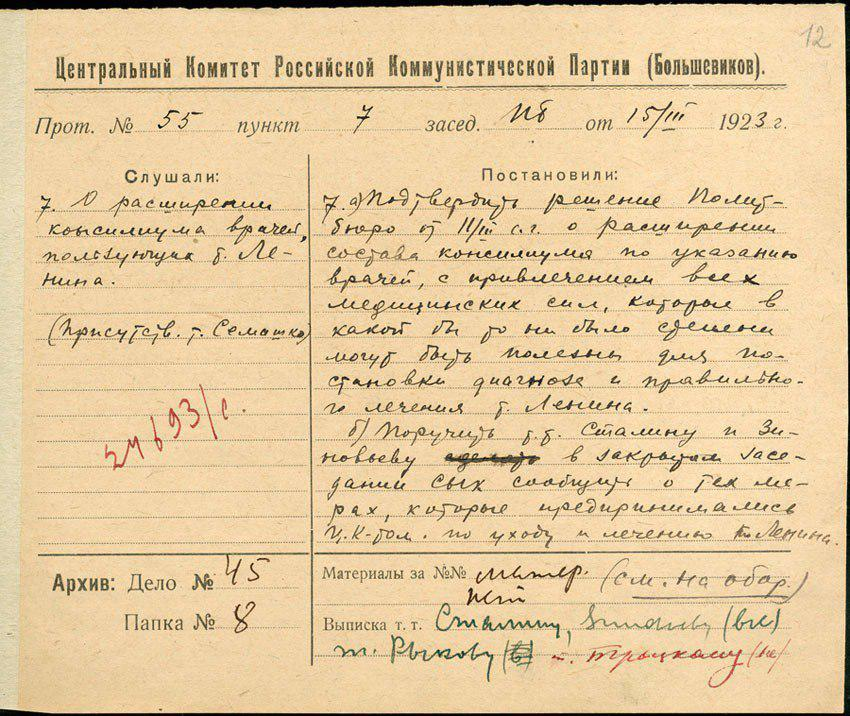 Протокол о мерах по лечению Ленина