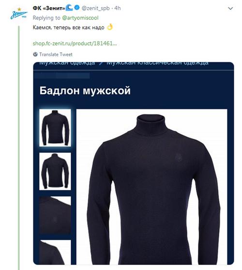 скриншот//twitter.com/artyomiscool