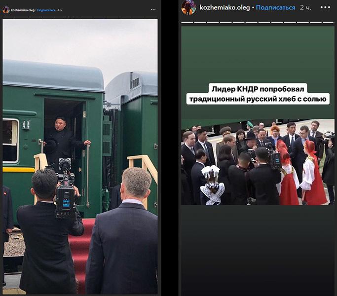 скриншот сторис губернатора Приморского края//instagram.com/kozhemiako.oleg
