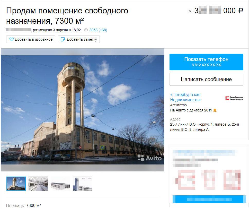 скриншот объявления на сайте avito.ru