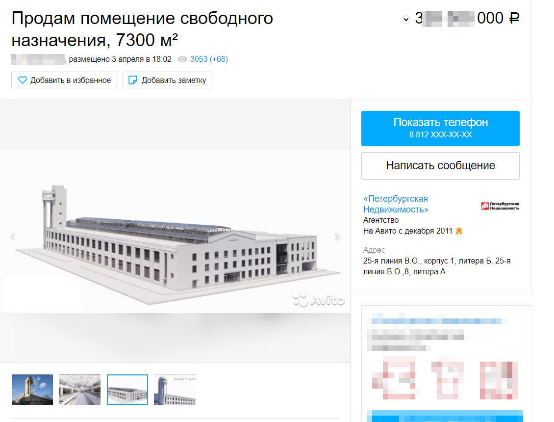 1e7d2dd446c0b скриншот объявления на сайте avito.ru - Инфографика - Фонтанка.Ру