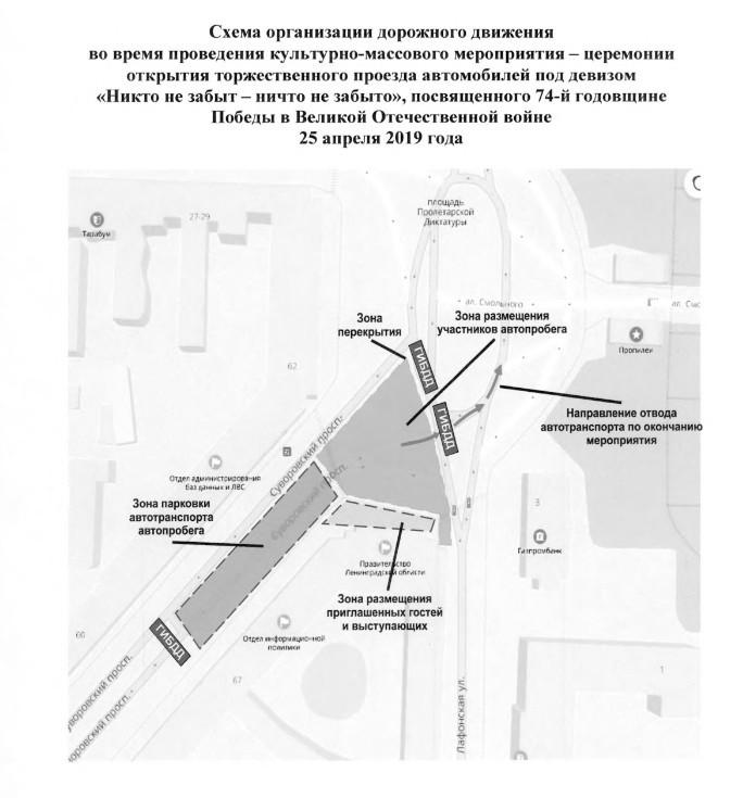 На Суворовском ограничат проезд ради торжественного проезда, а Стачек перекроют для бегунов (Иллюстрация 1 из 2) (Фото: КРТИ Санкт-Петербурга)