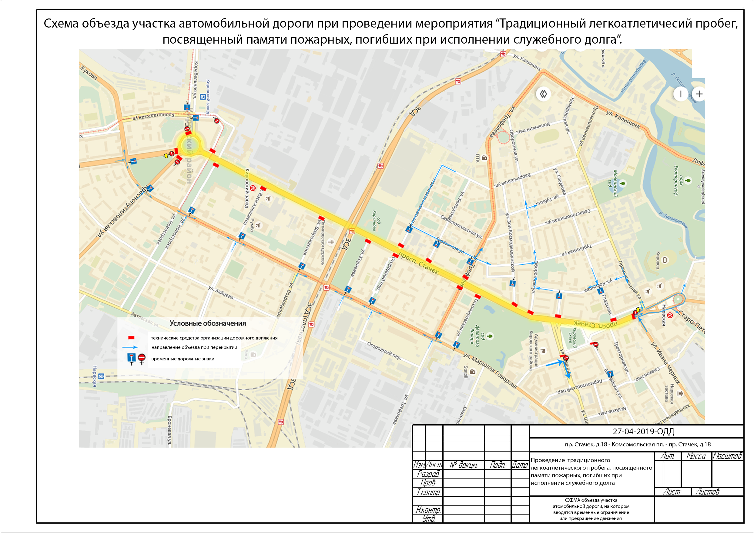 На Суворовском ограничат проезд ради торжественного проезда, а Стачек перекроют для бегунов (Иллюстрация 2 из 2) (Фото: КРТИ Санкт-Петербурга)