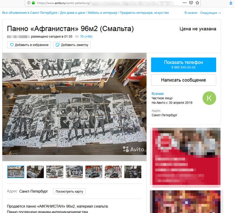 скриншот объявления/avito.ru