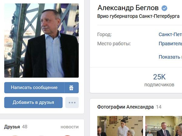 «Инцидент» в Смольном. Или куда привела чиновников страница Беглова «ВКонтакте»