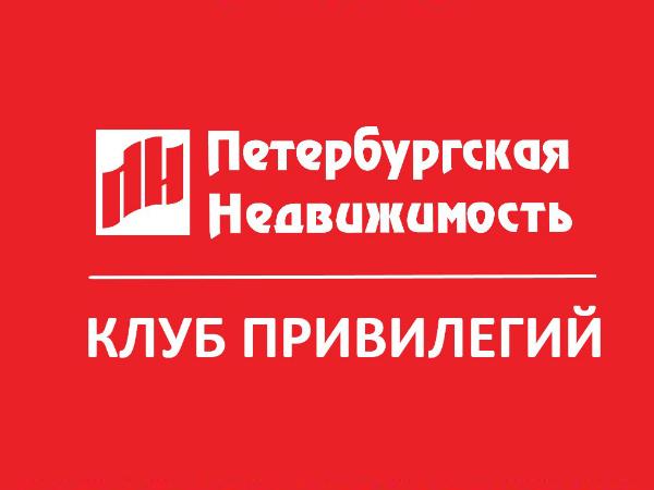 «Петербургская Недвижимость» запускает «Клуб привилегий» для покупателей