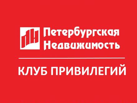 """Предоставлено компанией """"Петербургская Недвижимость"""""""