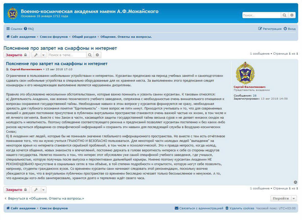 официальный сайт Академии им. Можайского