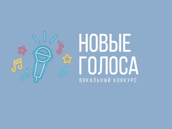 «Главстрой Санкт-Петербург» объявил детский вокальный конкурс «Новые голоса»