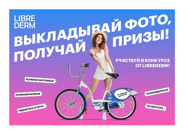 Красота рулит: LIBREDERM запускает акцию в Питере