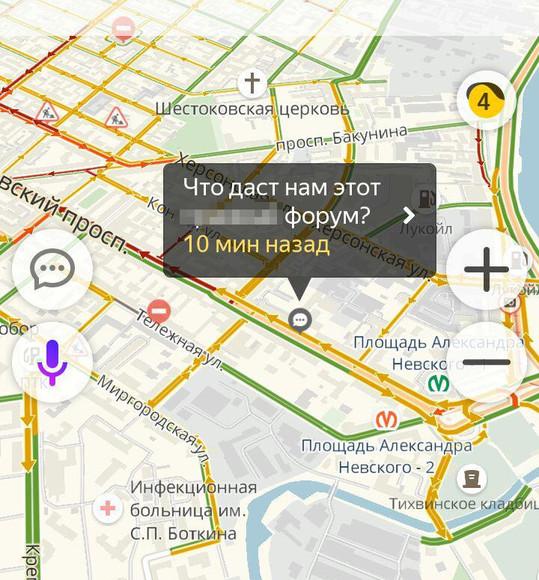 Скриншот с «Яндекс.Навигатора»