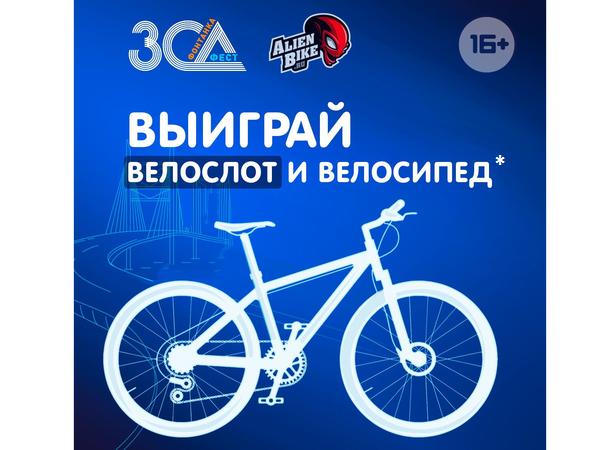 Выиграй «велослот» и велосипед от веломагазина AlienBike.ru*