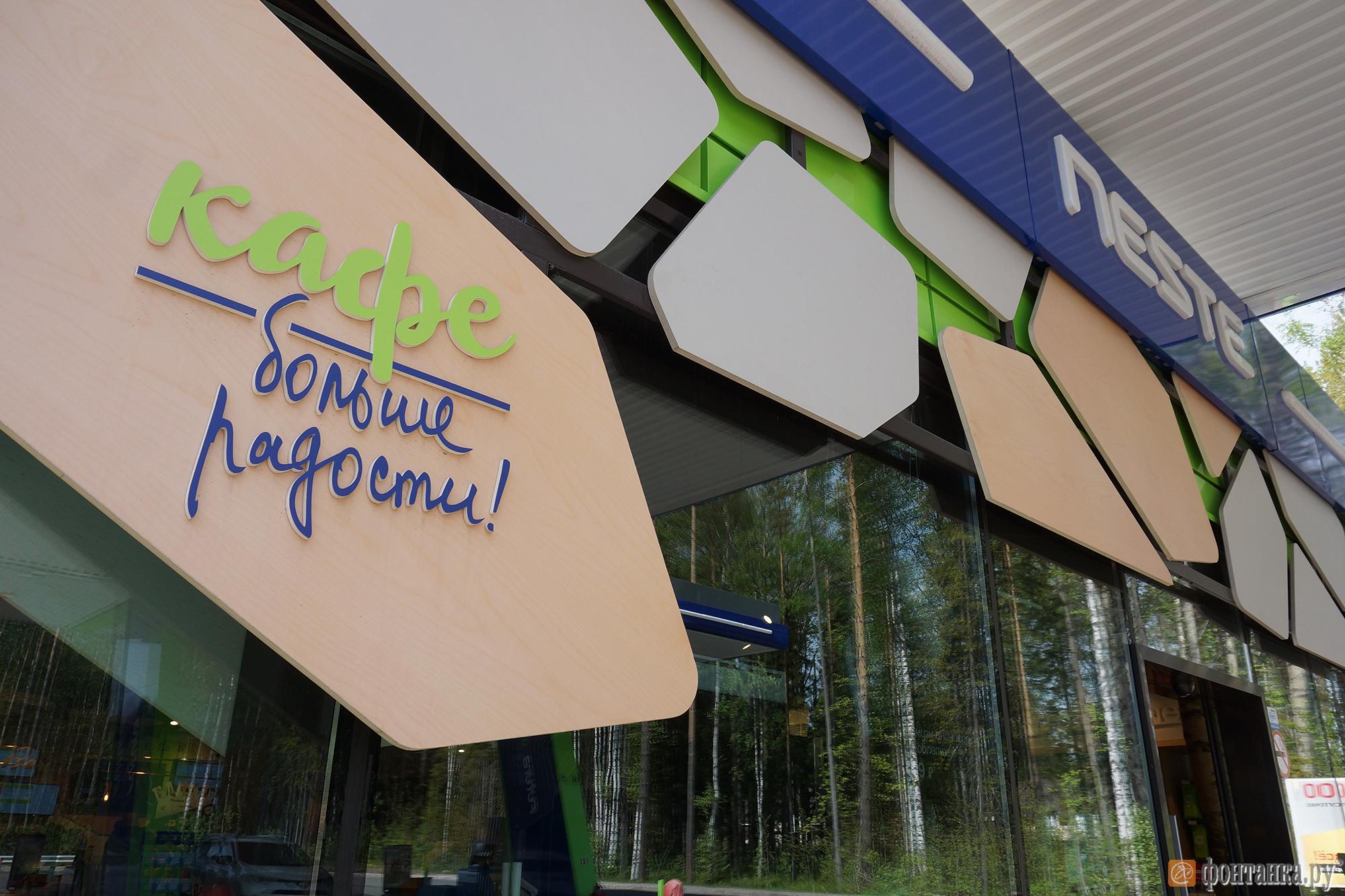 «Больше радости» - кафе Neste и одноименная марка