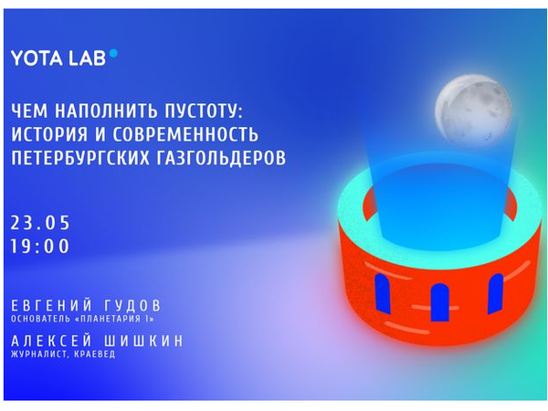 В Yota Lab расскажут о петербургских газгольдерах